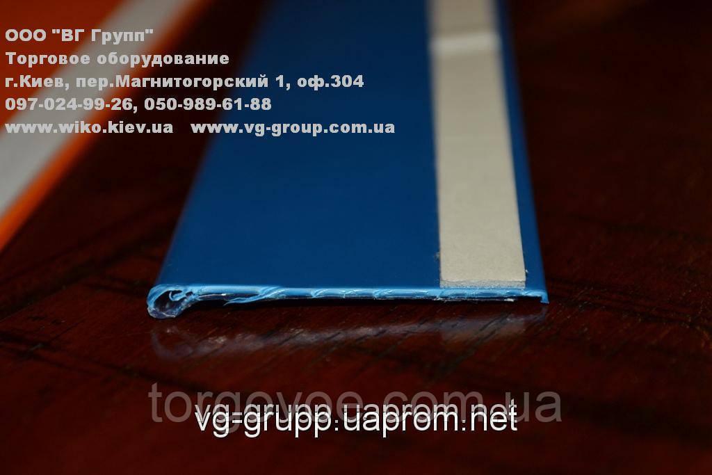 Ценовой профиль синий. Ценовая рейка на полку. Ценникодержатель Renzel. Торговое оборудование для магазинов, фото 1
