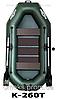 Надувная гребная лодка (Стандарт) С ПАЙОЛОМ air-dreck KDB К-260Т /03-503