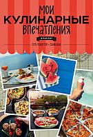 С. Ильичева Мои кулинарные впечатления. Блокнот для записи рецептов и лайфхаков (Арбуз)