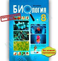 Учебник Биология 8 класс Новая программа Авт: Соболь В. Изд-во: Абетка