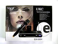 Вокальная радиосистема UKC EW 500 с микрофоном 1001061 Вокальная радиосистема UKC EW 500, радиосистема +с вокальным микрофоном, радиосистема