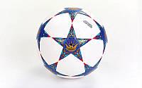 Мяч футбольный №5 PVC Клееный CHAMPIONS LEAGUE