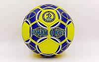 Мяч футбольный №5 Гриппи 5сл. ДИНАМО-КИЕВ  (№5, 5 сл., сшит вручную)