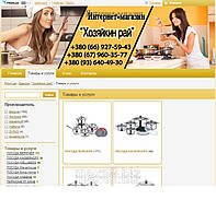 """Пакет услуг """"Расширенное наполнение сайта"""""""