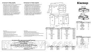 Стол компьютерный Каспер  1350х830х600мм   Пехотин, фото 3