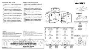 Стол компьютерный Компакт   750х1200х880мм   Пехотин, фото 3
