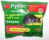 Рубит Средство от крыс и мышей  Rubit Зоокумарин+, 100г.