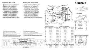 Стол компьютерный Одиссей  1160х1300х600мм   Пехотин, фото 3