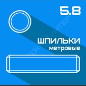 Шпильки DIN 975, DIN 976 метровые класс прочности 5.8