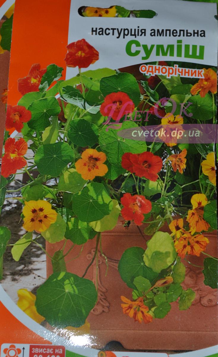 Настурция Ампельная, смесь цветов, 1 г
