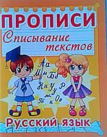 Прописи. Списование текстов Русский язык оранж. БАО Украина