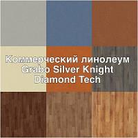 Коммерческий линолеум Grabo Silver Knight Diamond Tech