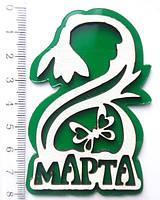 Магнит на подарок *8 Марта*