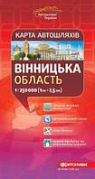 Вінницька область. Карта автошляхів 1:250000 (2013р.)
