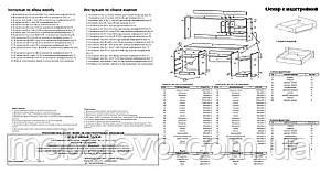 Стол компьютерный Оскар с надставкой  1480х1300х600мм   Пехотин, фото 3