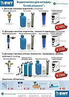 Системы водоочистки