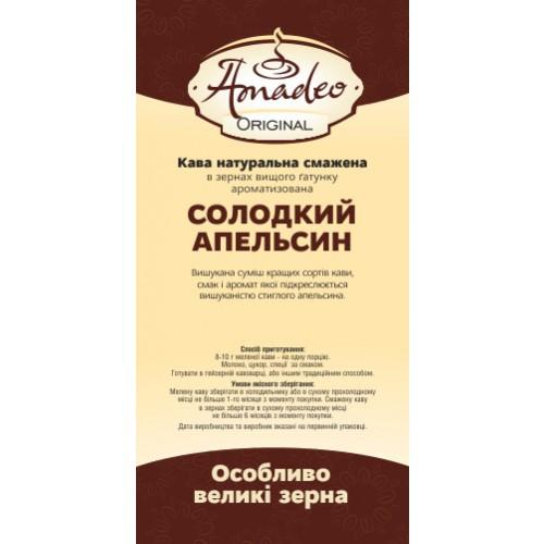 """Кофе Amadeo Original """"Сладкий апельсин"""" в зернах 500 гр"""