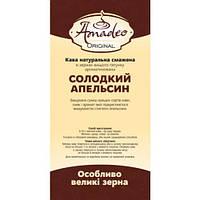 """Кофе в зернах Amadeo Original """"Сладкий апельсин"""" 500 грамм"""