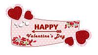 С днем Валентина! Табличка ко дню святого Валентина