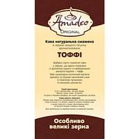 """Кофе Amadeo Original """"Тоффи"""" в зернах 500 гр"""