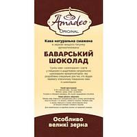 """Кофе Amadeo Original """"Баварский шоколад"""" в зернах 500 гр"""