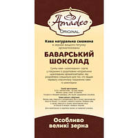 """Кофе в зернах Amadeo Original """"Баварский шоколад"""" 500 грамм"""