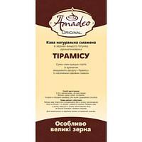 """Кофе в зернах Amadeo Original """"Тирамису"""" 500 грамм"""
