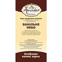 """Кофе в зернах Amadeo Original """"Ванильное небо"""" 500 грамм"""