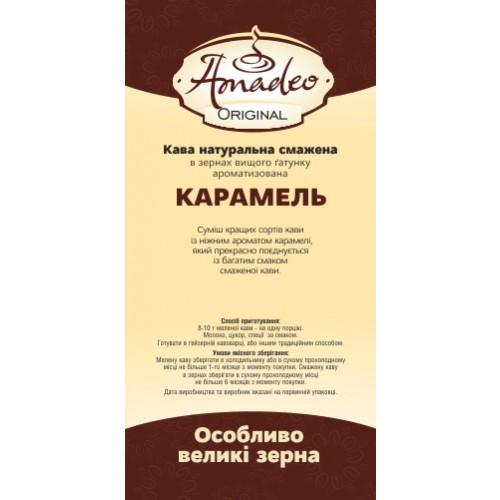 """Кофе Amadeo Original """"Карамель"""" в зернах 500 гр"""