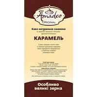 """Кофе в зернах Amadeo Original """"Карамель"""" 500 грамм"""
