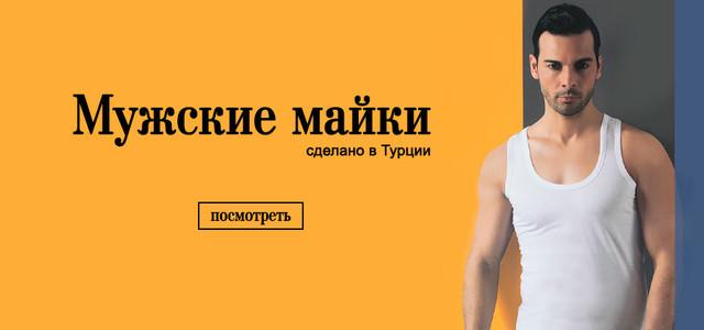 купить мужские майки в Украине