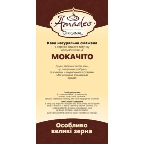 """Кофе Amadeo Original """"Мокачито"""" в зернах 500 гр"""