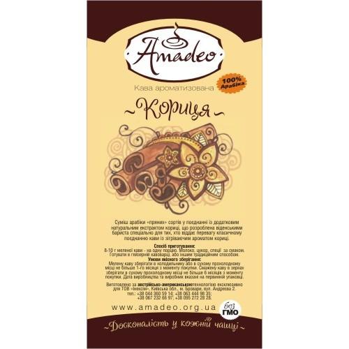 "Кофе Amadeo ""Корица"" в зернах 500 гр"