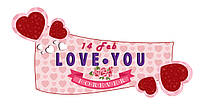 Люблю тебя! Табличка ко дню святого Валентина
