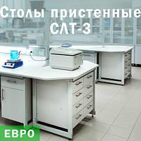 Столы лабораторные торцевые СЛТ-3, Украина