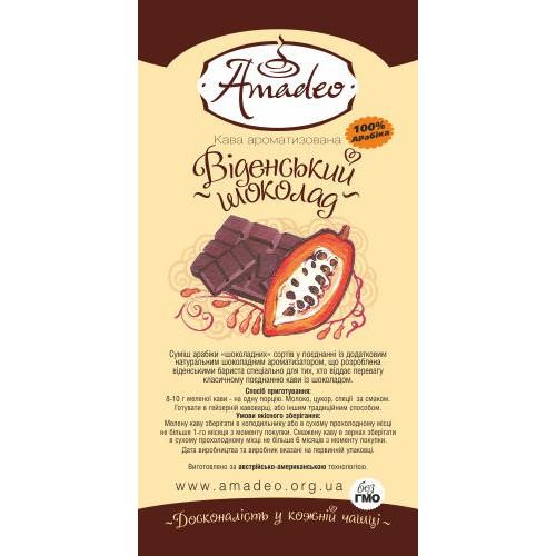 """Кофе Amadeo """"Венский шоколад"""" в зернах 500 гр"""