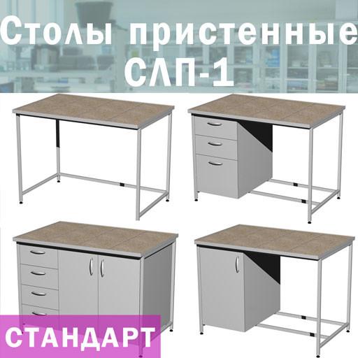 """Стол лабораторный пристенный СЛП-1 (серия """"Стандарт""""), Украина"""
