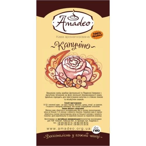 "Кофе Amadeo ""Капучино"" в зернах 500 гр"