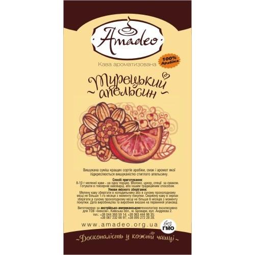 """Кофе Amadeo """"Турецкий апельсин"""" в зернах 500 гр"""