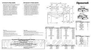 Стол компьютерный Прометей  1250х1130х600мм   Пехотин, фото 3