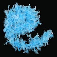 Боа перьевое эконом (голубое) 270216-132
