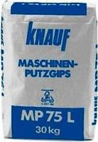Штукатурка машинная Knauf МП-75, 30 кг