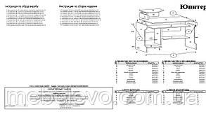 Стол компьютерный Юпитер  750х830х600мм   Пехотин, фото 3