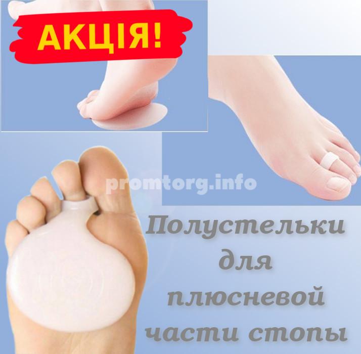 Силиконовые ортопедические подушечки под пальцы стопы с кольцом на палец 1 пара
