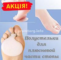 Силиконовые ортопедические подушечки под пальцы стопы с кольцом на палец, комплект 2шт (1пара)