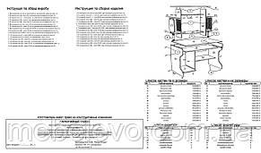 Стол компьютерный Юпитер с надставкой  1510х830х600мм   Пехотин, фото 3