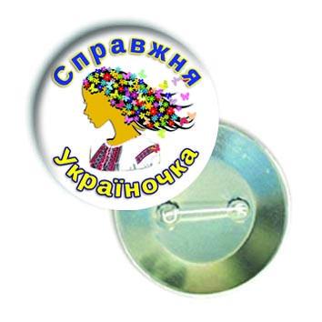 """Закатной значок круглый """"Справжня Україночка"""""""
