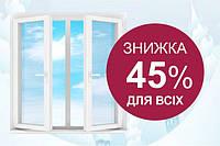 Знижка 45% на вікна Steko до кінця зими 2016 року для всіх!