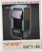 КОТВ-20 твердотопливный котел Огонёк