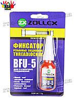 Фиксатор резьбовых соединений (синий) Zollex BFU-5 для разборных соединений 10г